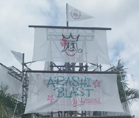嵐ハワイツアー「ARASHI BLAST in Hawaii」に参加してきた【会場エリアレポート編】