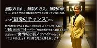 原田2・8